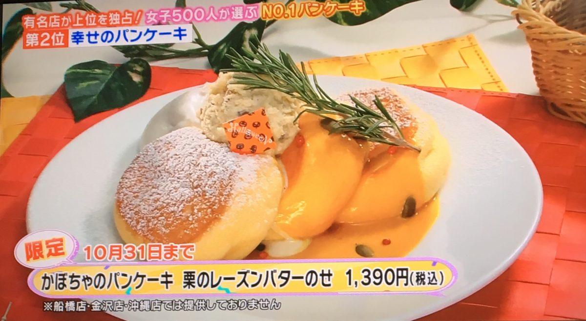 栗のパンケーキ