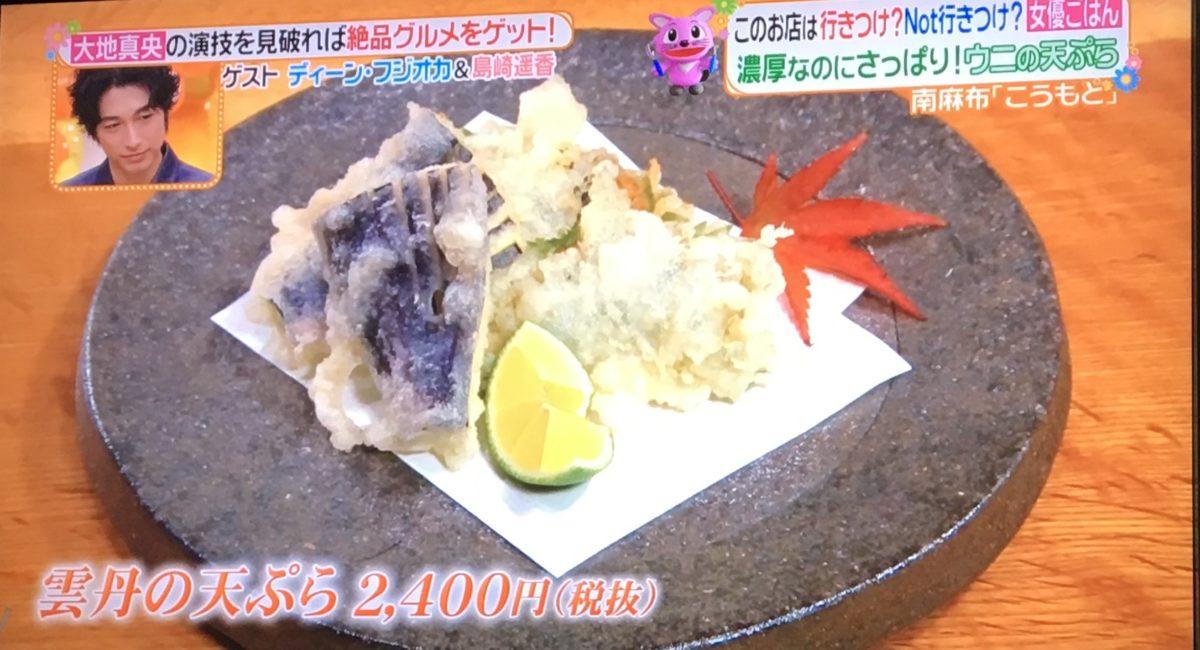 雲丹の天ぷら
