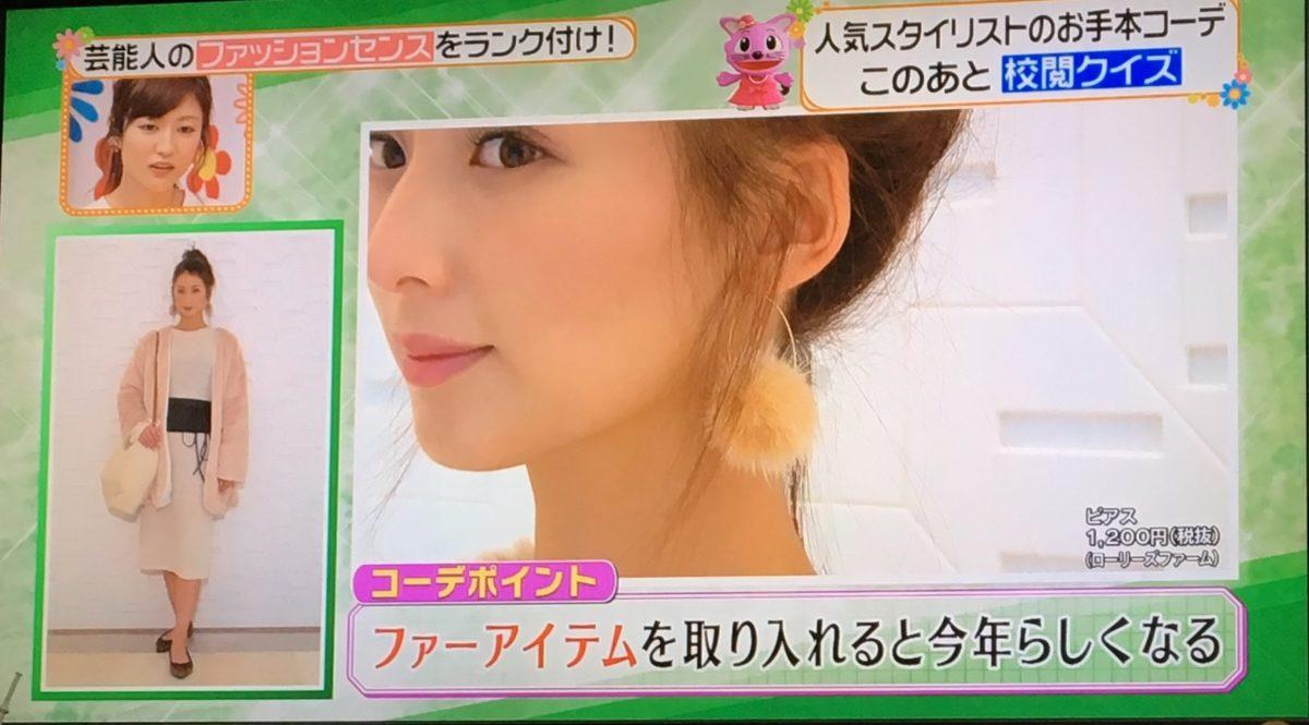 小山田のコーデ3