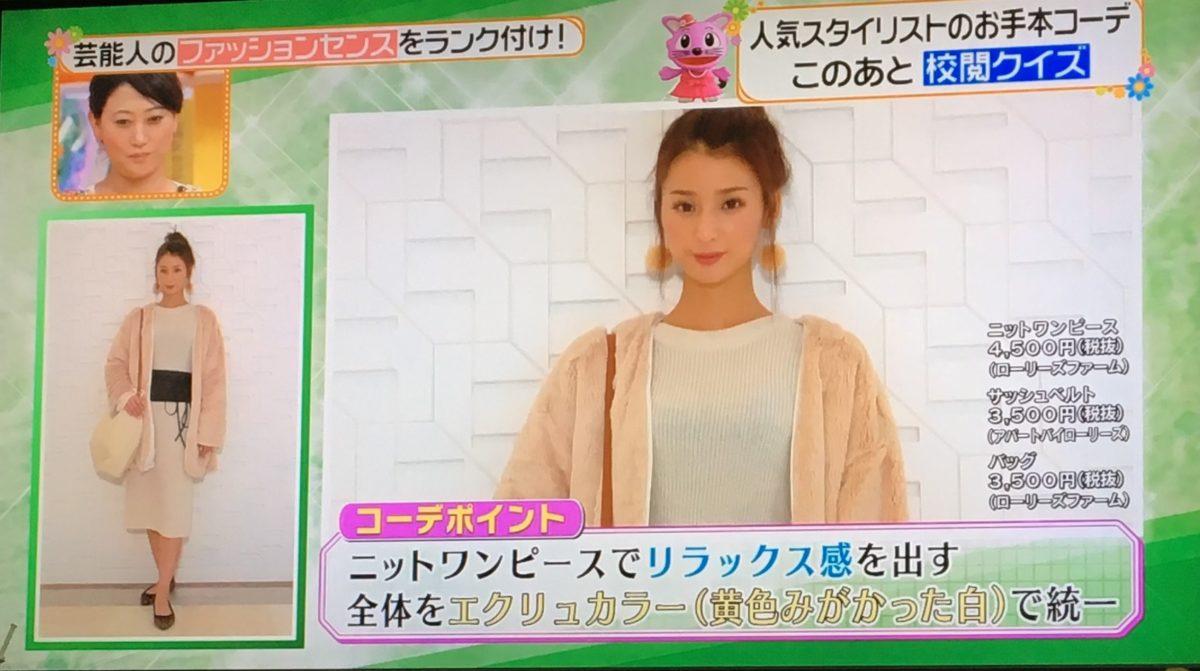 小山田のコーデ4