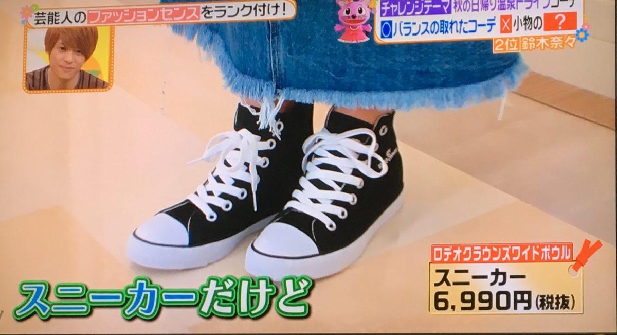 鈴木奈々のコーデ6