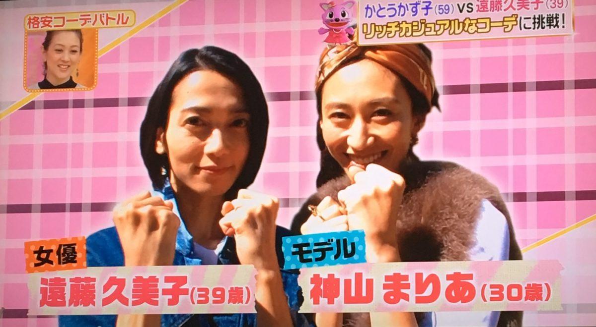 遠藤久美子と神山まりあ