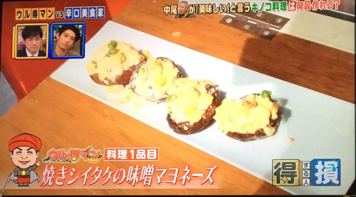 焼き椎茸の味噌マヨネーズ