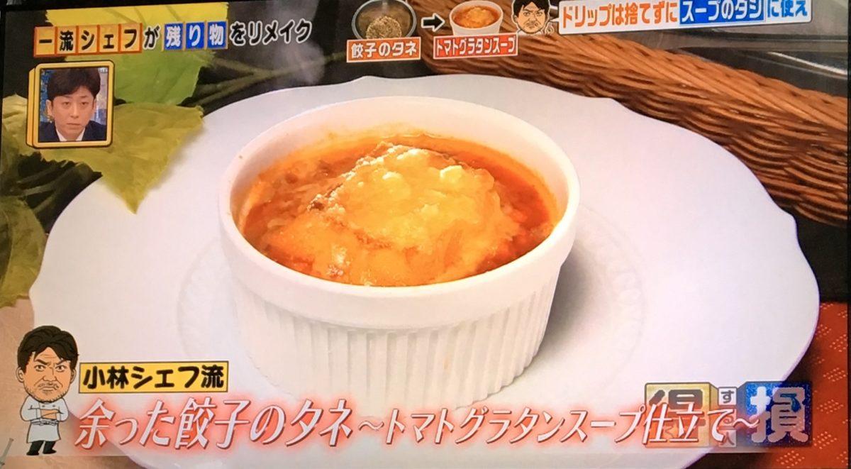 トマトグラタンスープ仕立て