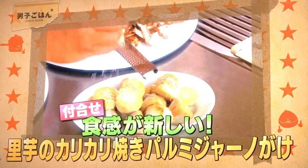 里芋のカリカリ焼き