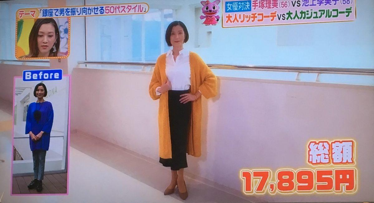 手塚のコーデ