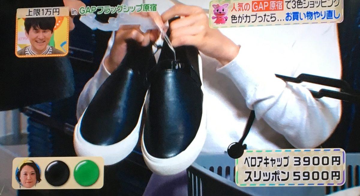 キャップと靴
