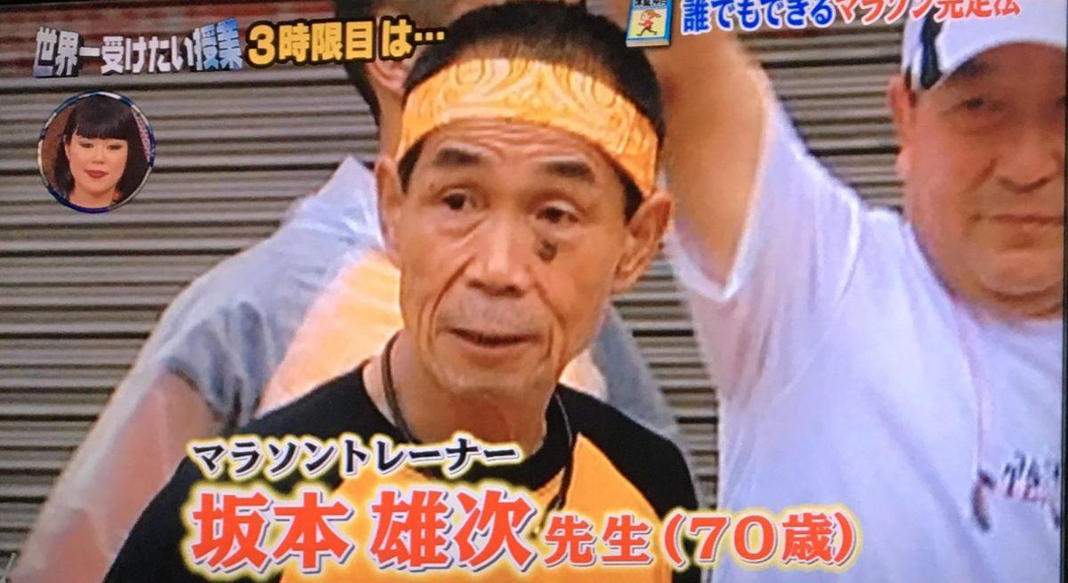 坂本トレーナー