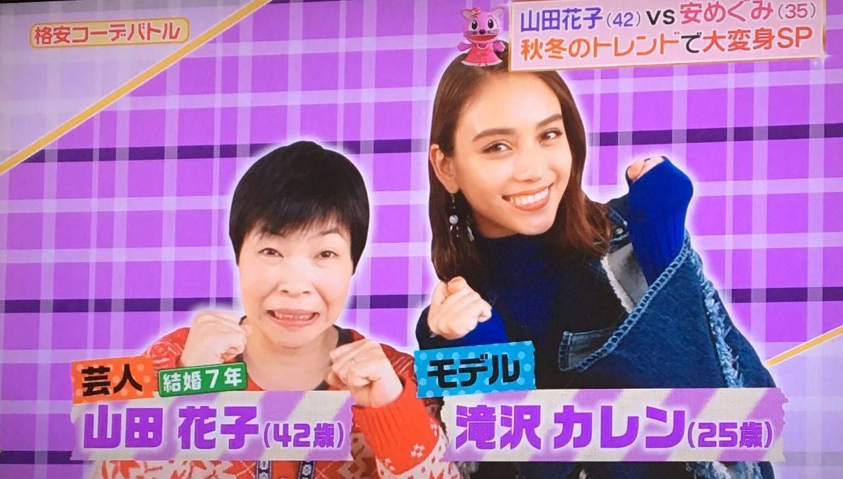 山田花子と滝沢カレン