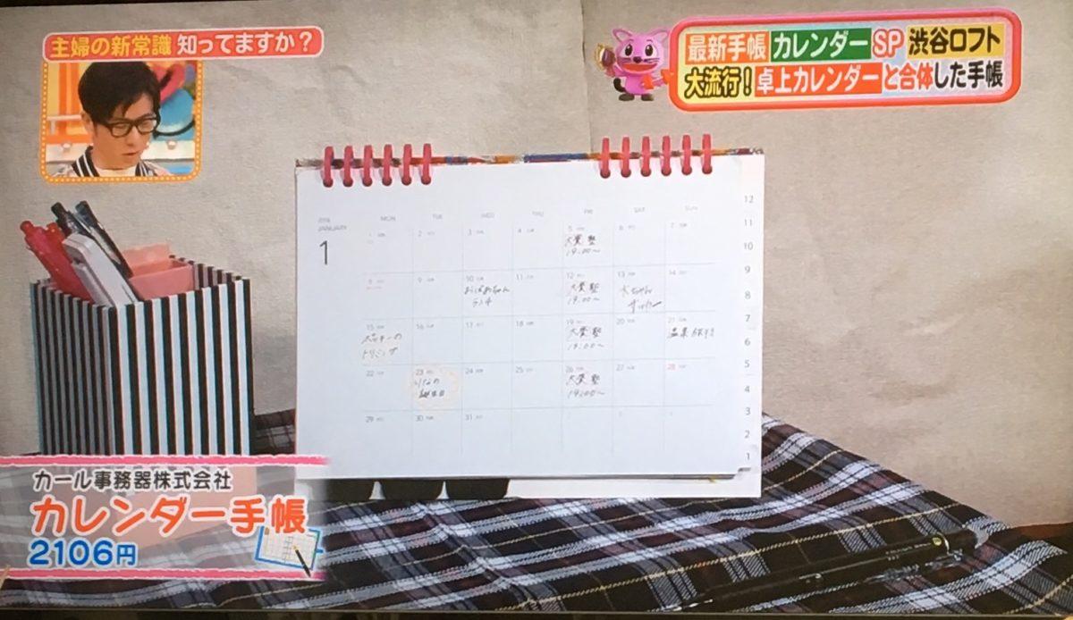 カレンダー手帳