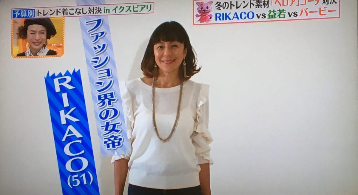 RIKACOの画像 p1_17