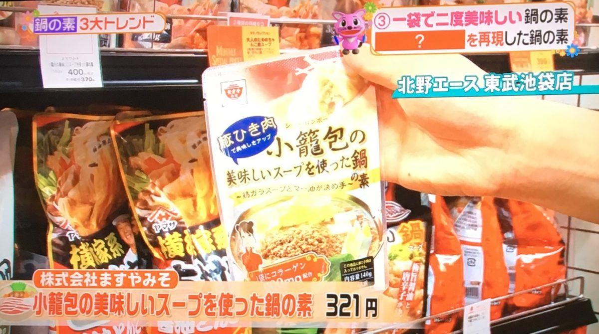 小籠包スープ