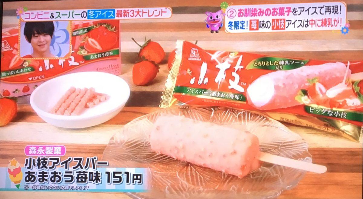 あまおう苺味