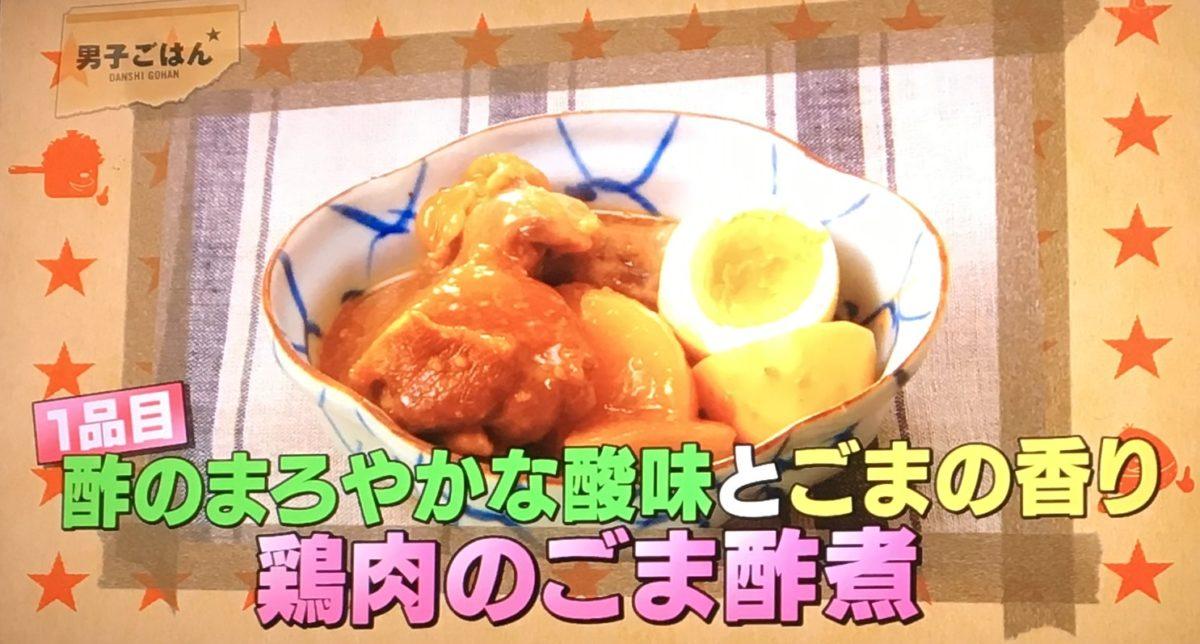 鶏肉のごま酢煮