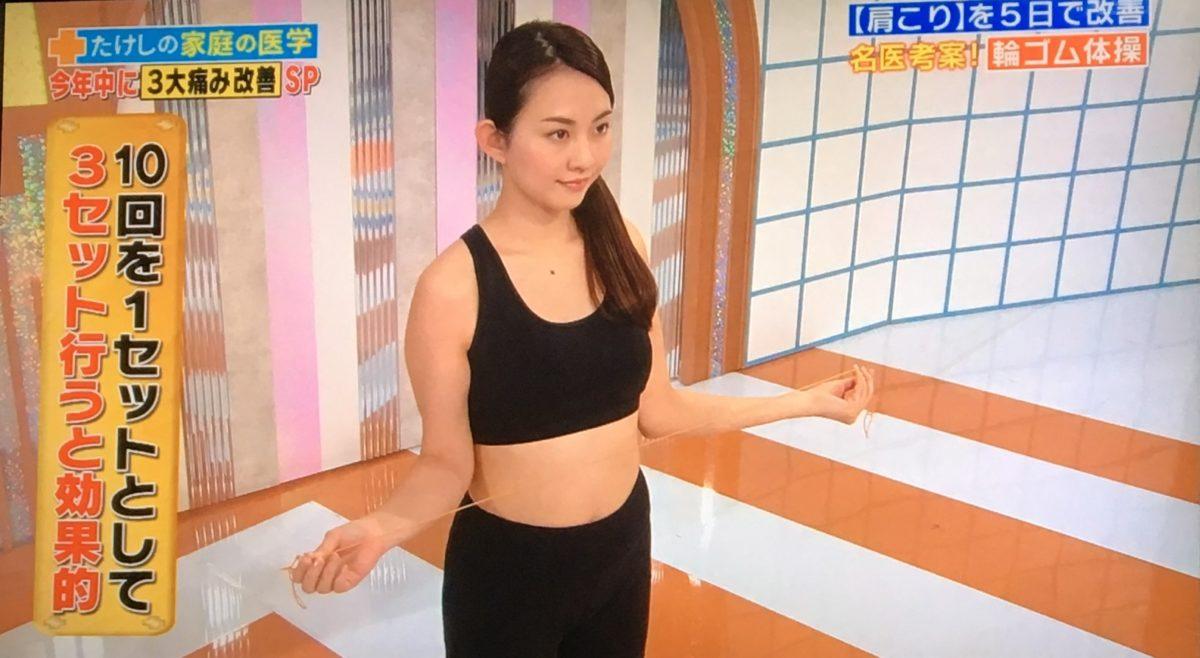 輪ゴム体操