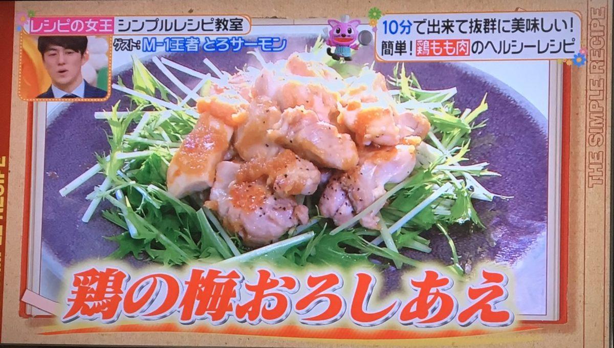 鶏の梅おろしあえ