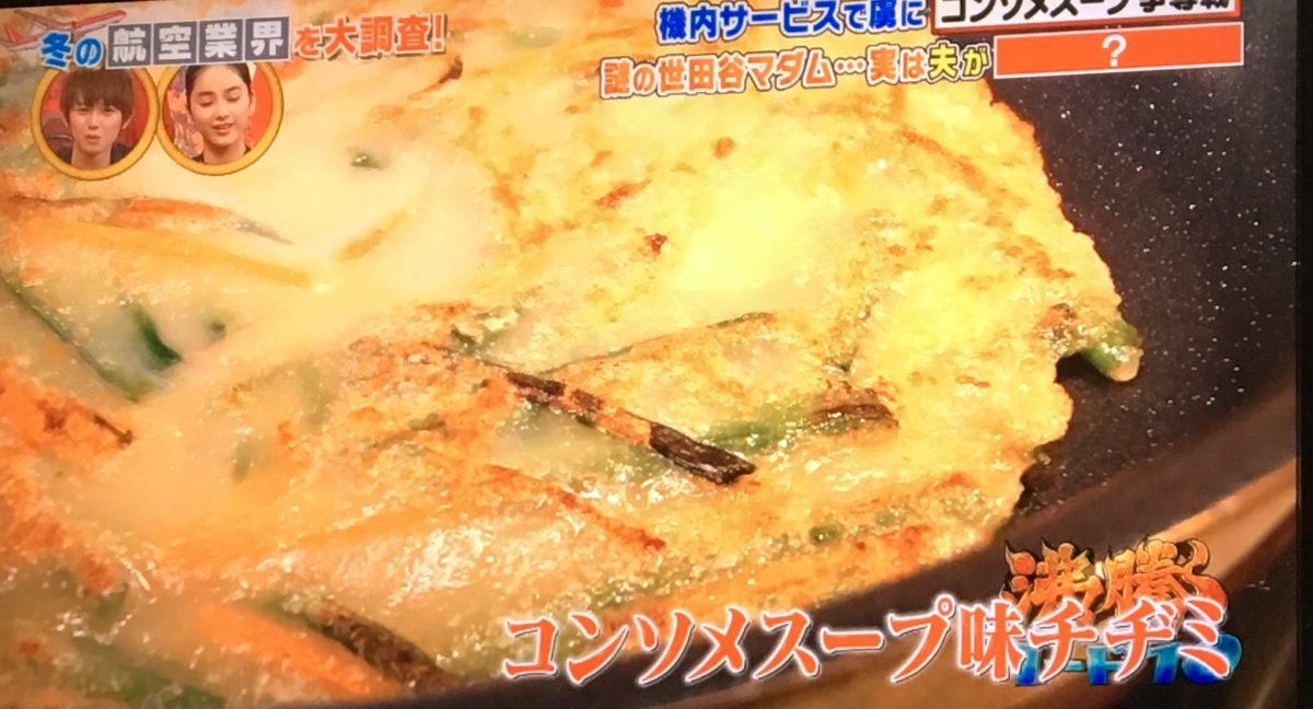 アレンジ コンソメ スープ