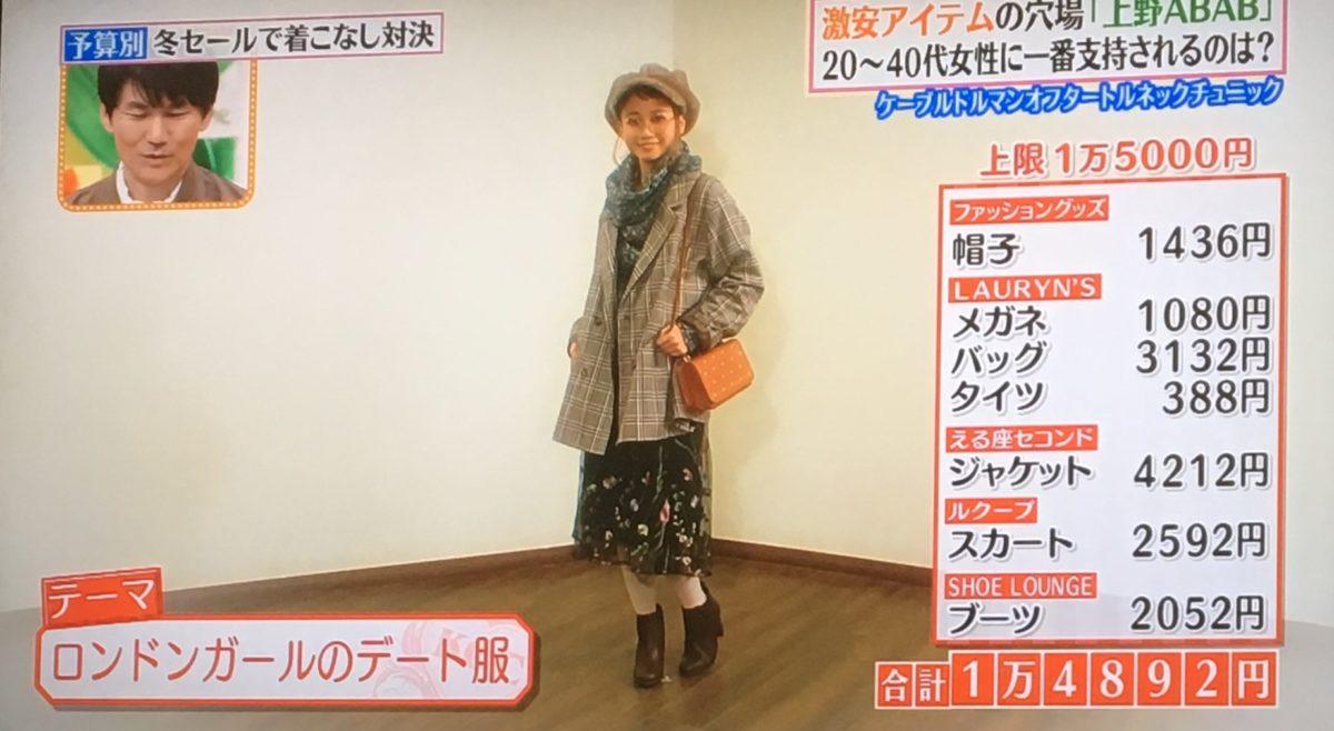 三戸なつめのコーデ1-1