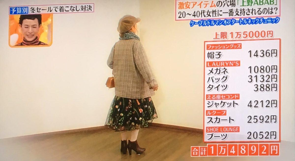 三戸なつめのコーデ1-2