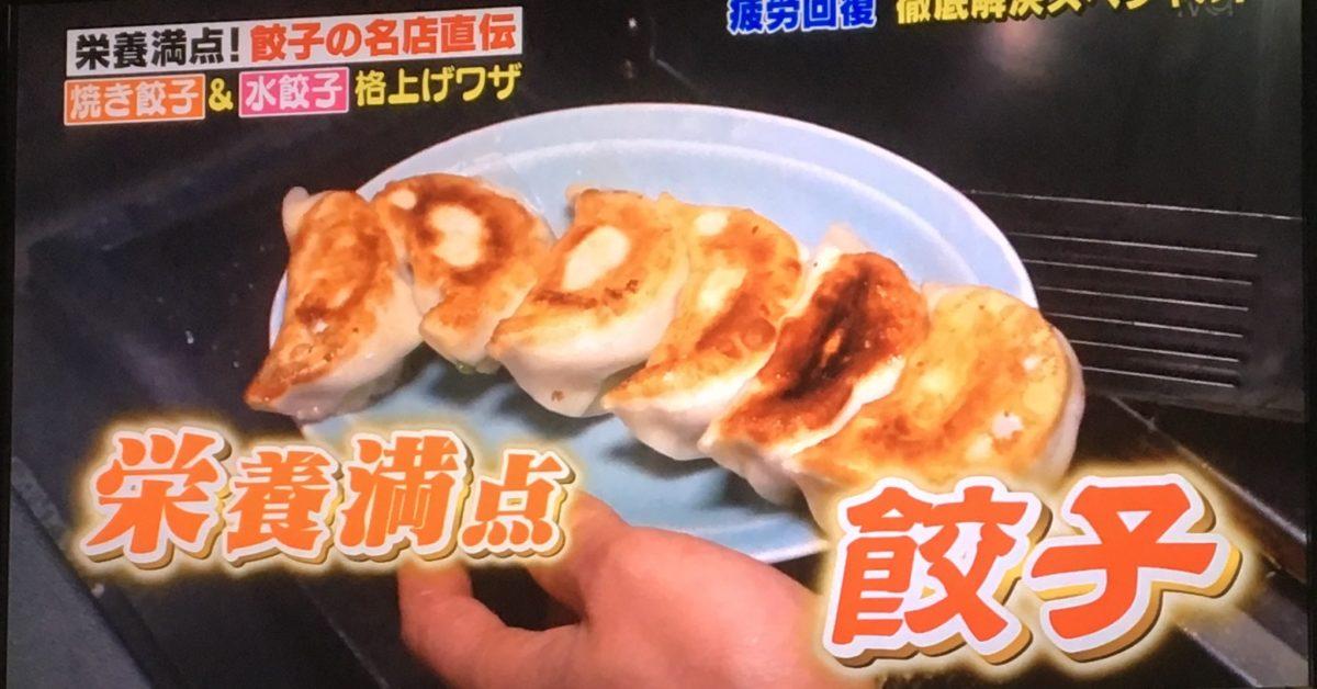 焼き餃子2