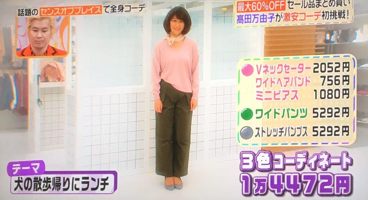 高田のコーデ