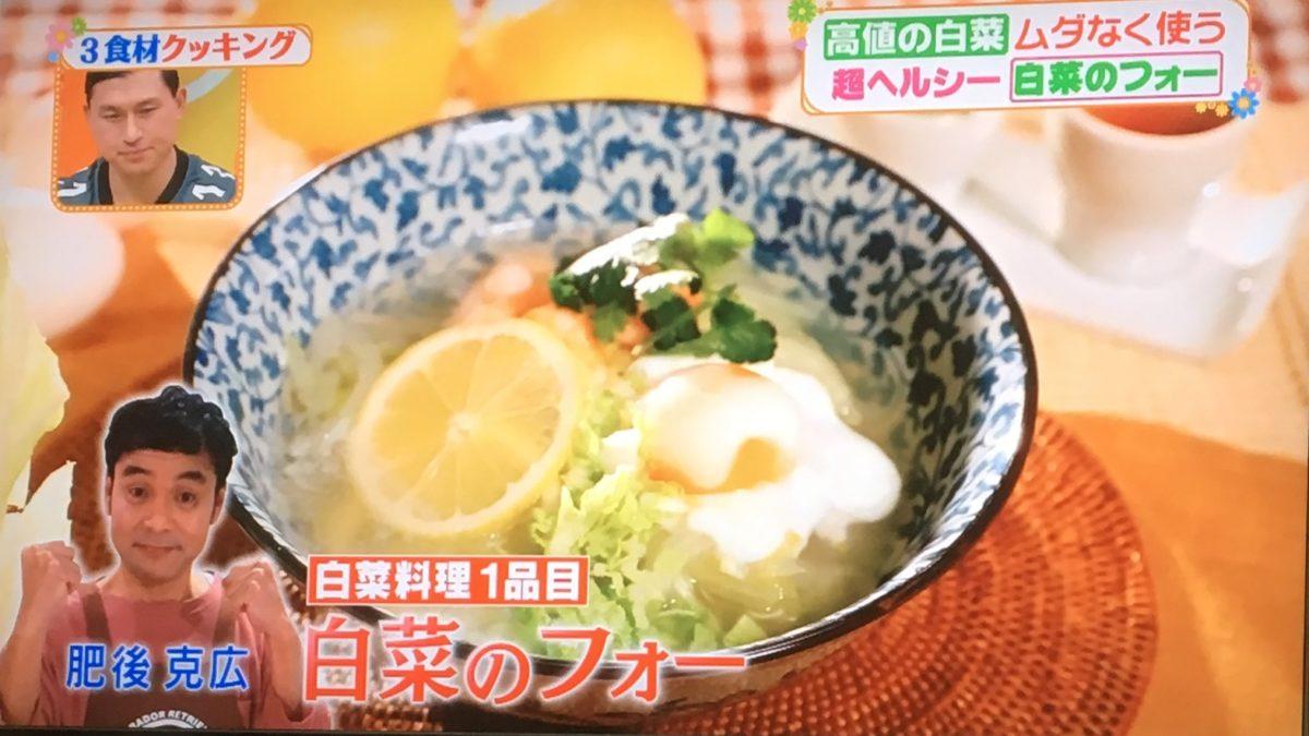 ヒルナンデス 白菜 レシピ