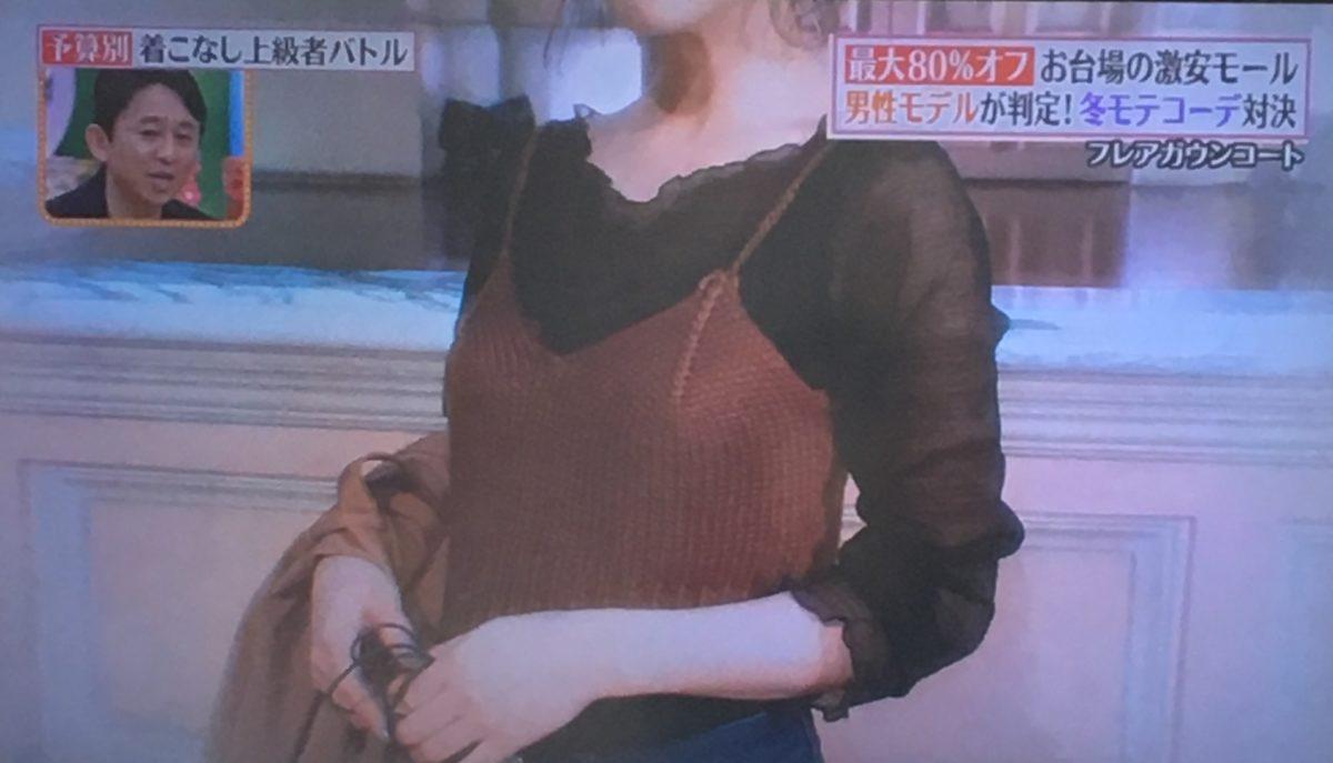 くみっきーのコーデ1-3