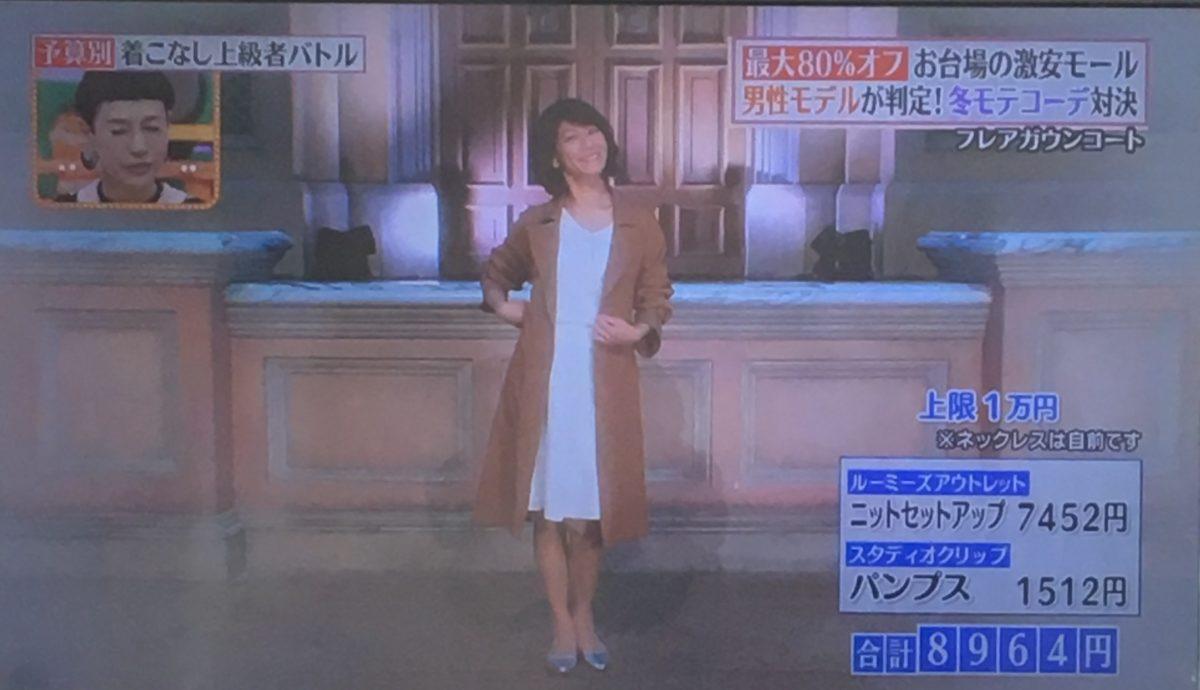 高田万由子のコーデ1