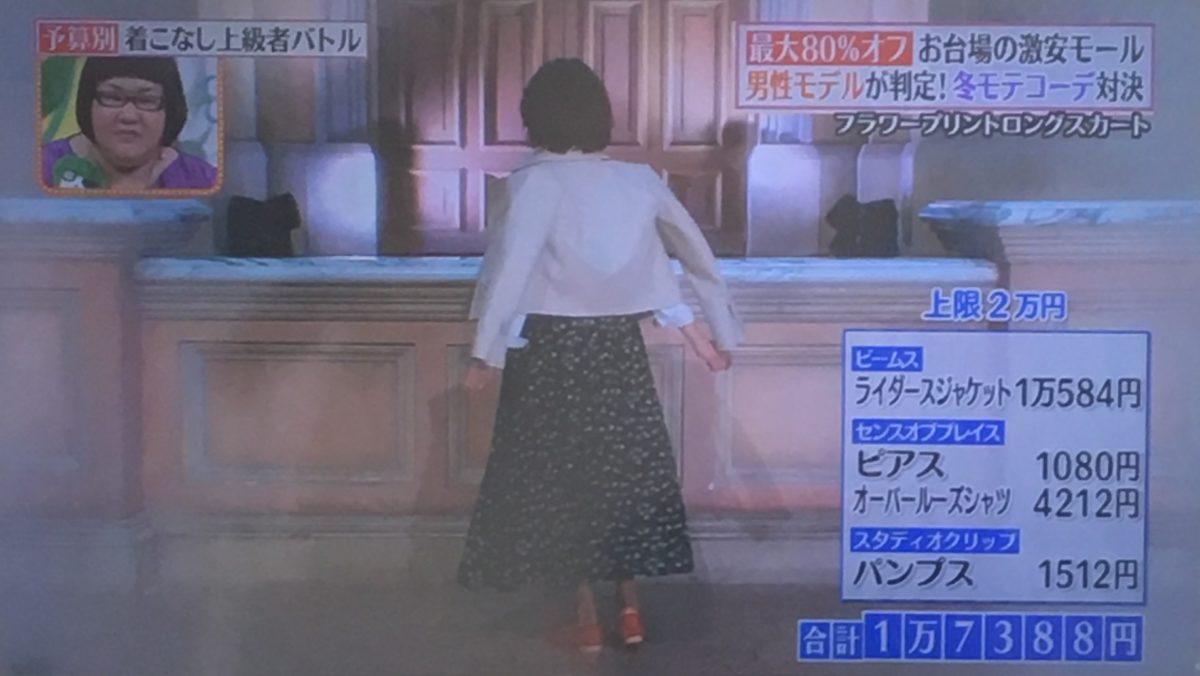 高田万由子のコーデ2-2