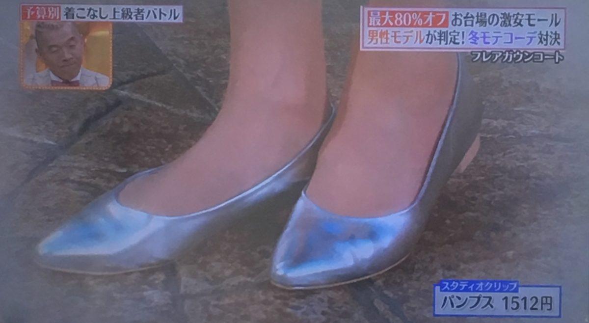 高田万由子のコーデ1-2