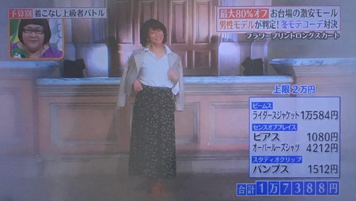 高田万由子のコーデ2