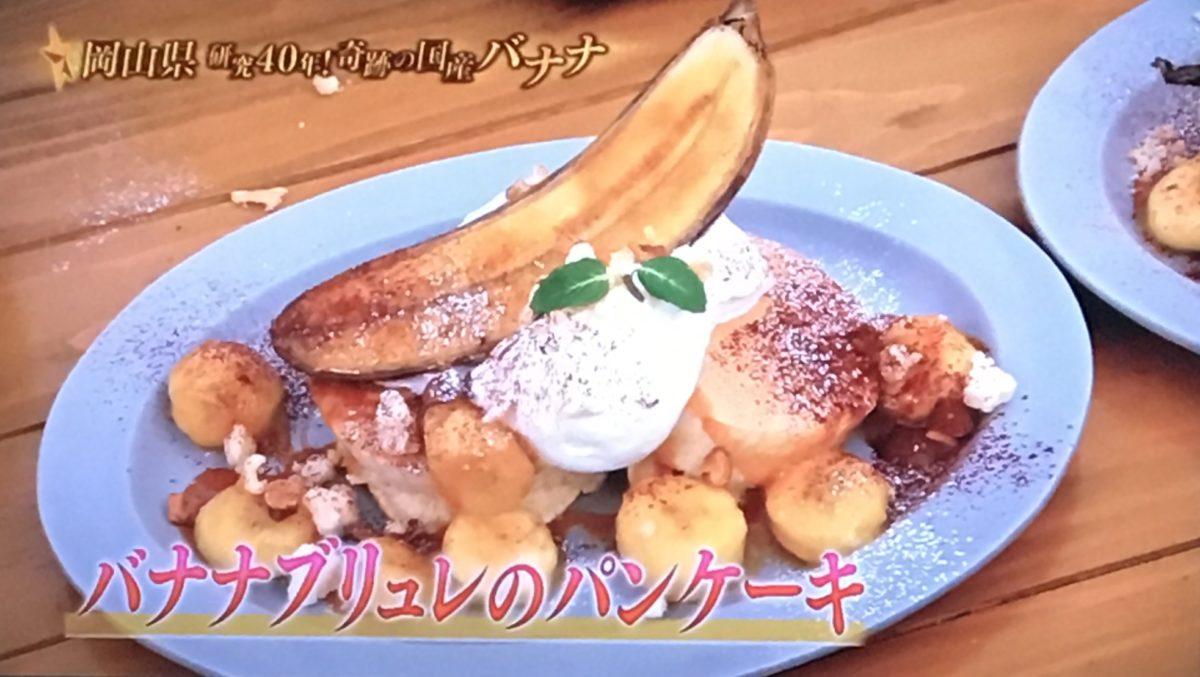 バナナブリュレのパンケーキ