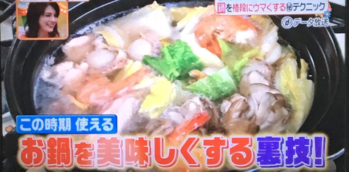 鍋を美味しくする技