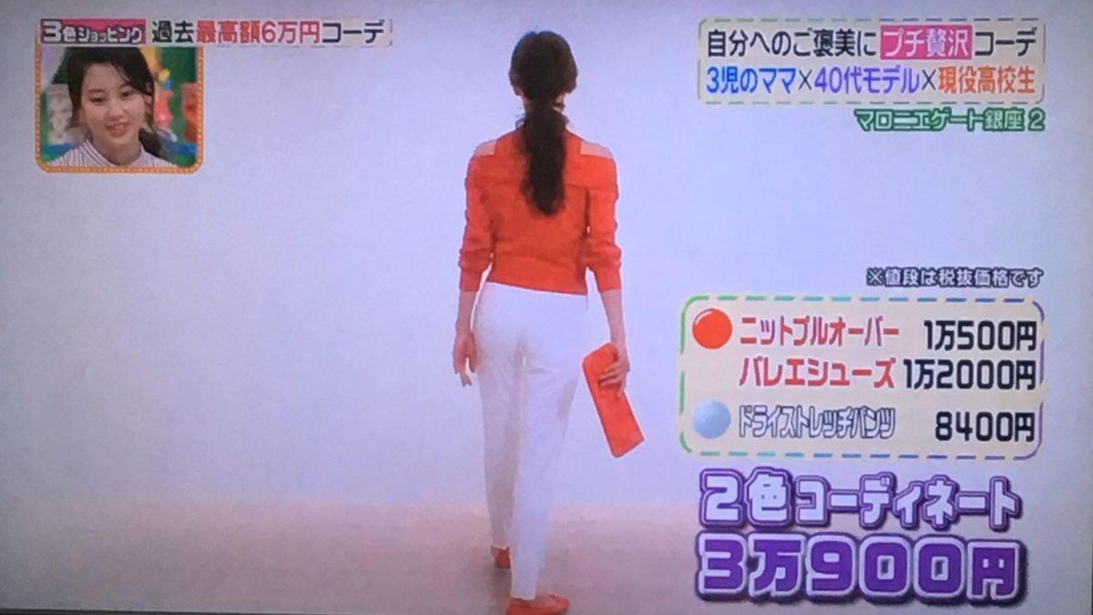 倉本康子のコーデ