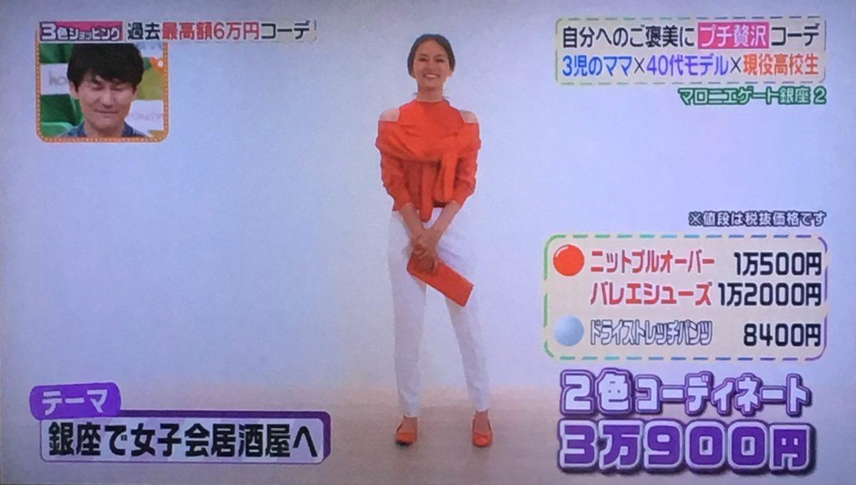 倉本康子のコーデ1
