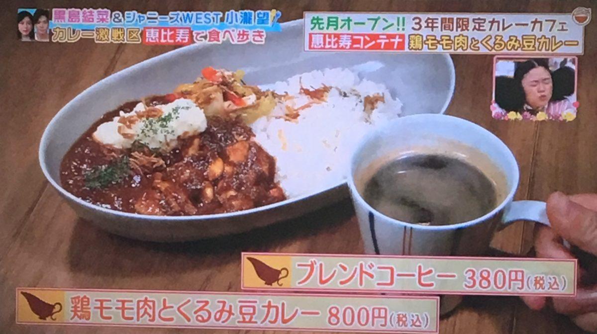 くるみ豆カレー
