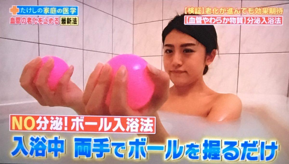 ボール入浴法