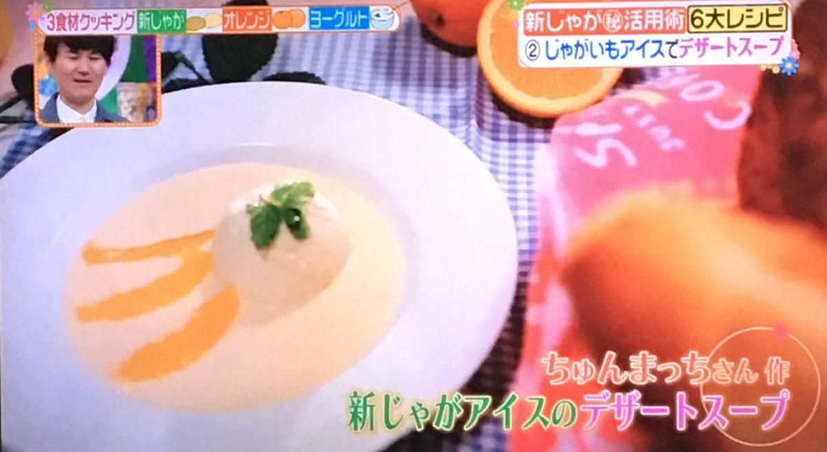 新じゃがアイスのデザートスープ
