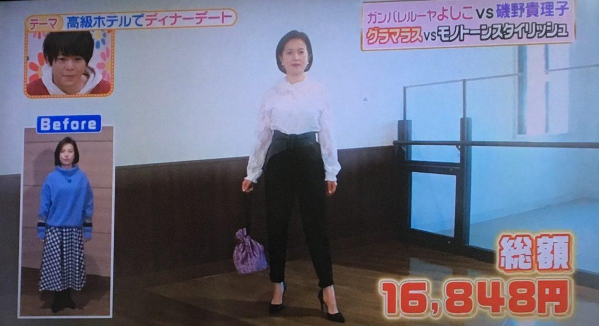 磯野貴理子のコーデ