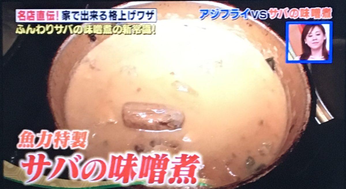 サバの味噌煮3