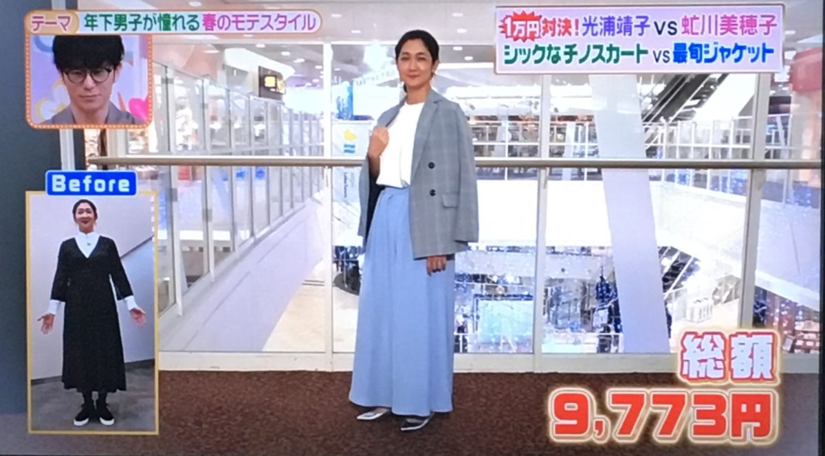虻川美穂子のコーデ