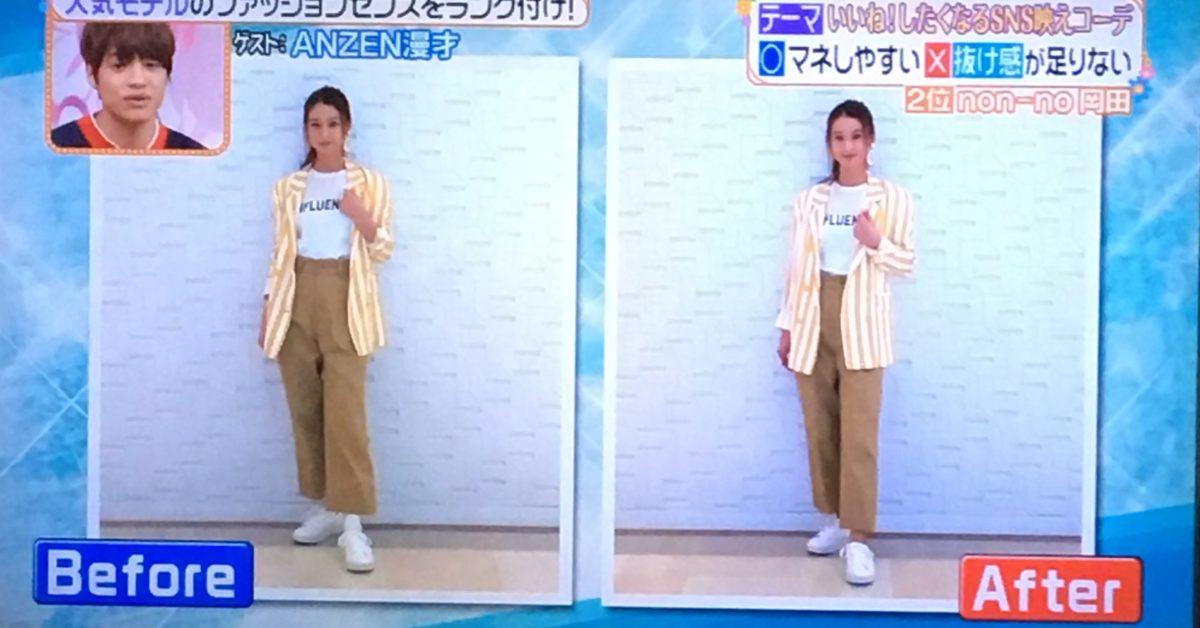 岡田のお手本コーデ2
