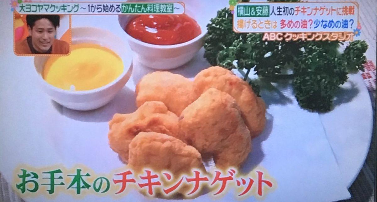 チキンナゲットのレシピ