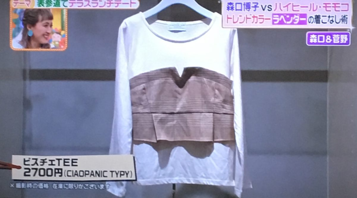 ビスチェTシャツ