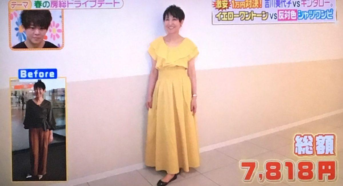 吉川美代子のコーデ