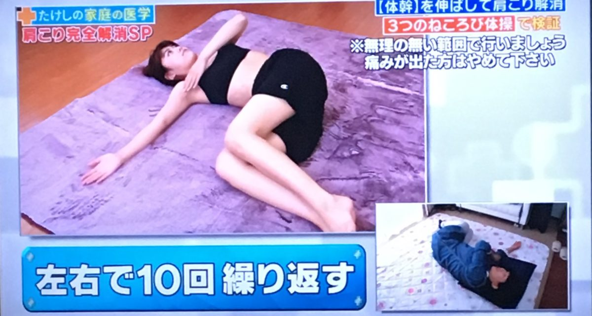 肩こり解消体操2