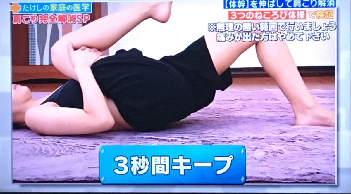 肩こり解消体操3