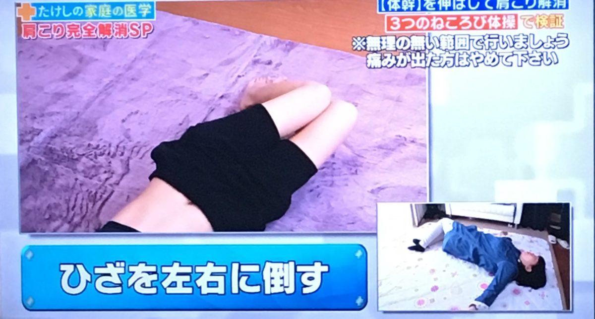 肩こり解消体操1