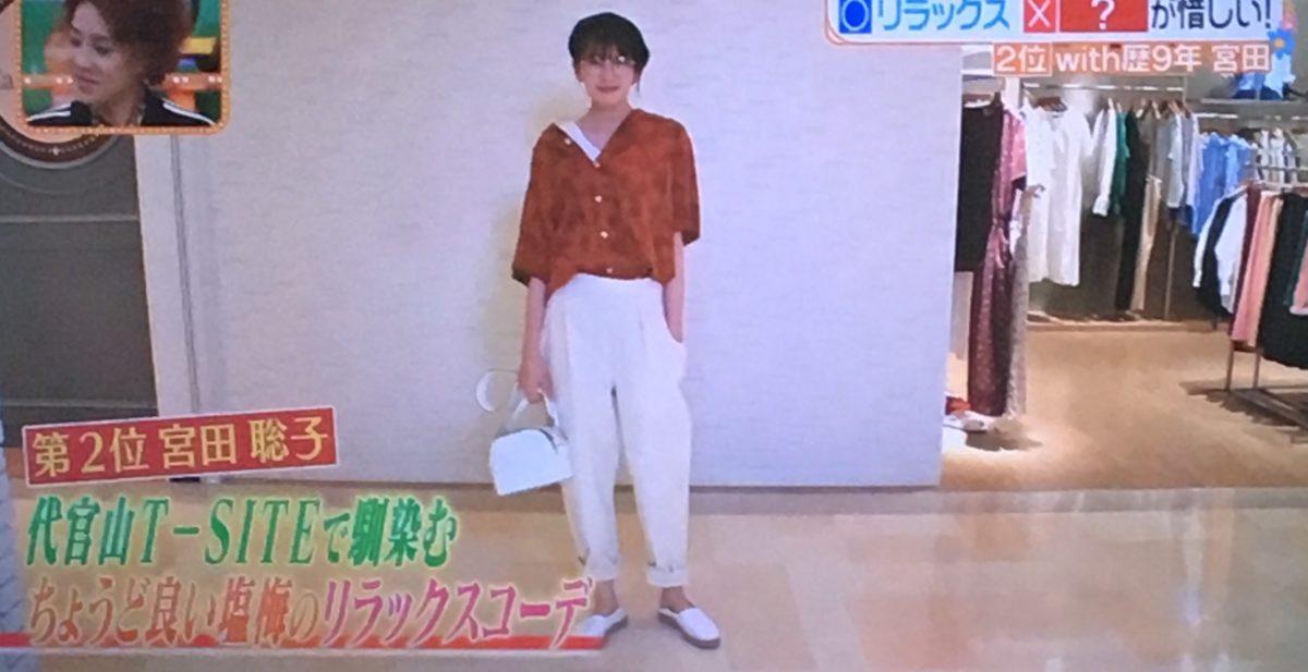 宮田聡子のコーデ
