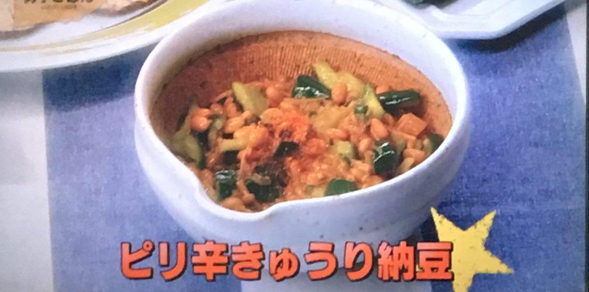 ピリ辛きゅうり納豆